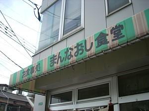 Mannaosi_kokura
