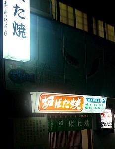 Mannaosi_simonoseki_2
