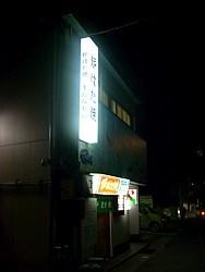 Mannaosi_simonoseki_s