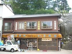 Itukusima_syokudou