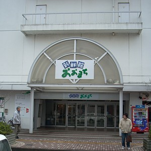 Itinoseki_sinsenkan