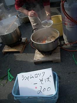 Hatinohe_syamuroku