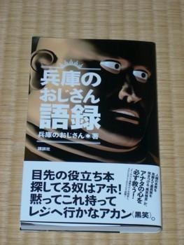 Book_ojisangoroku