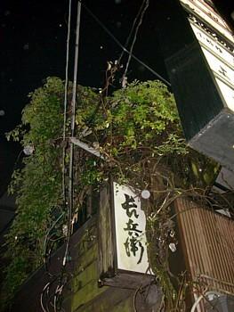 Kamakura_tyoubei