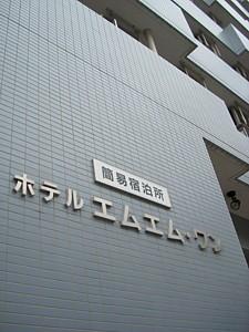 Yokohama_kotobuki02