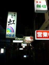 Kohun_itoigawa