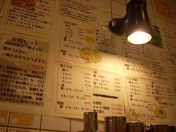Oosaka_pasemiya_menu