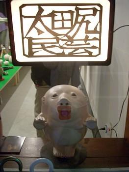 Ootajiri_mingei2