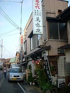Muikamachi_mansei_2