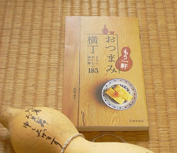 0809hon_seo_otumami