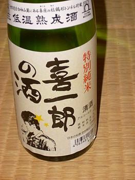 Kikusuisyuzou_kiitiro