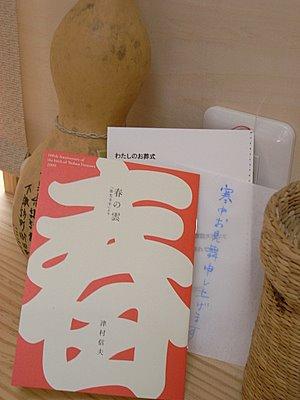 Simosuwa_sumire_002