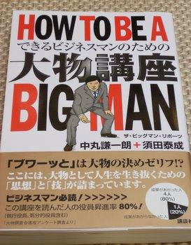 Suda_bigman002