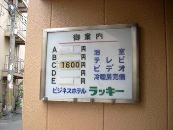 Kamagasaki_hotel2