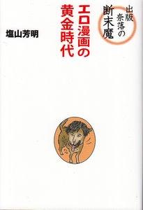 Sioyama01