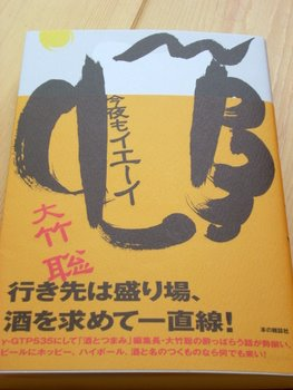 Ootake_book001