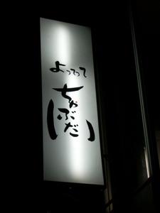 Higashiomiya_cyabudai038