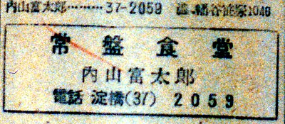 Denwacyo_tokiwa_2