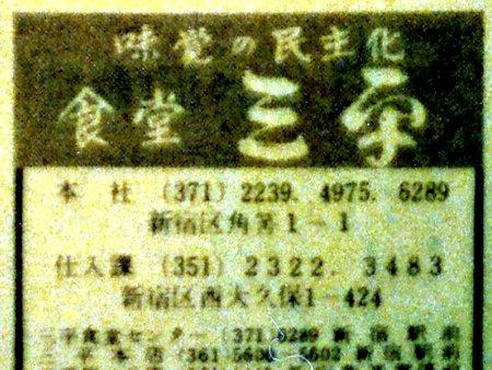 Denwacyo_sanpei02001_2