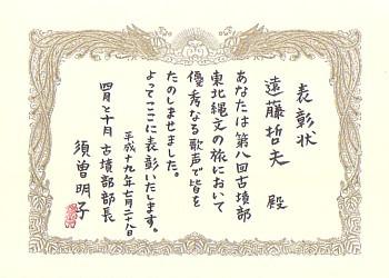 Kohun_hyousyoujyou