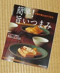 Seo_umaitumami_2