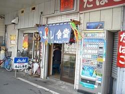 Aomori_miyosisyokudou_2