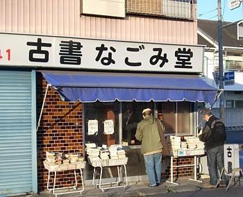 Saketuma_huruhon