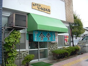Itinoseki_syokudou_ekimae2