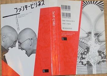 Book_funky01