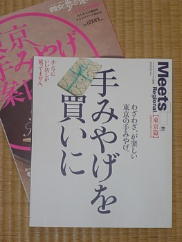 Book_tokyotemiyage