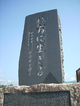 Happo_isihara