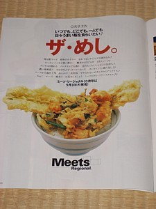 Meets_9