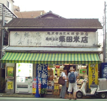 Hatagaya_komeya_1