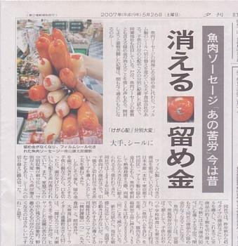 Yomiuri0705_gyonikuso
