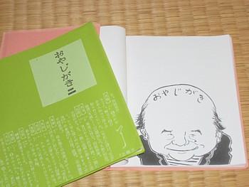 Utisawa_oyajigaki