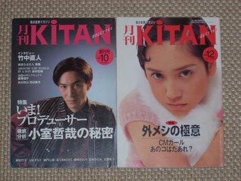 Kitan_001