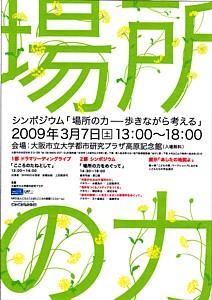 Oosaka_basyosinpo_2
