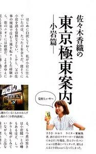 Meets_tkytsu021