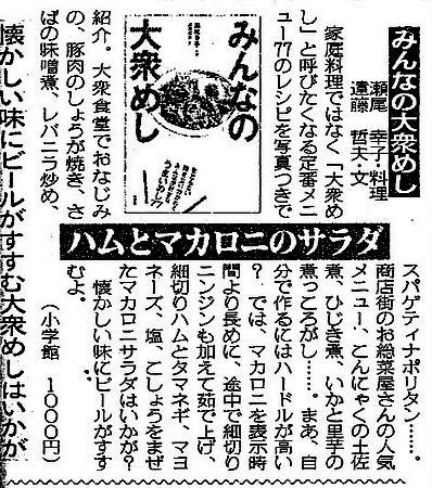 Nikkan_gendai100816