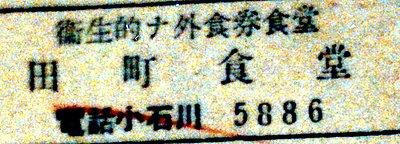 Denwacyo_tamachi_2