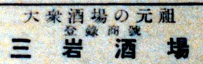 Denwacyo_mitsuiwa1