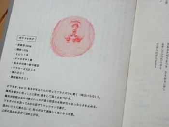 Otajirike_recipe5