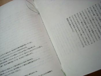 Otajirike_recipe6_2