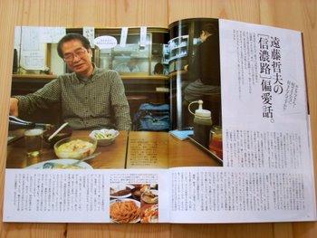 Meets_hitorimesi006