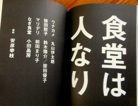 Atarashii_syokudou1004_2